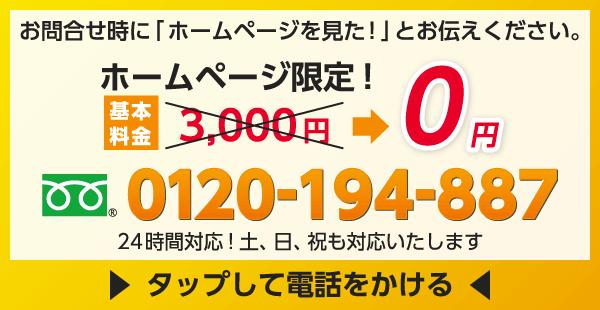 市 局 電話 水道 大阪