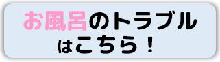 堺市のお風呂場(浴室)水漏れ・排水つまり修理